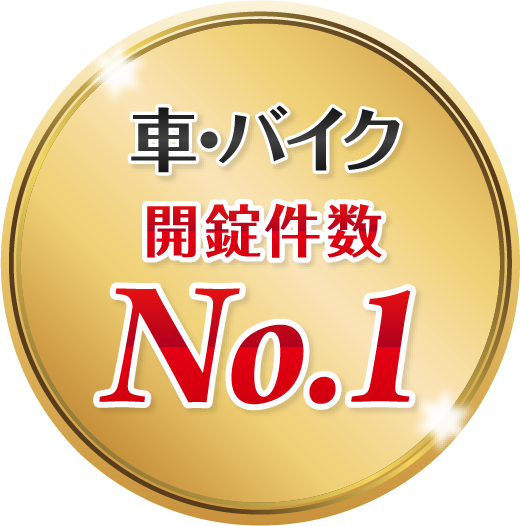 車・バイク 開錠件数 No.1