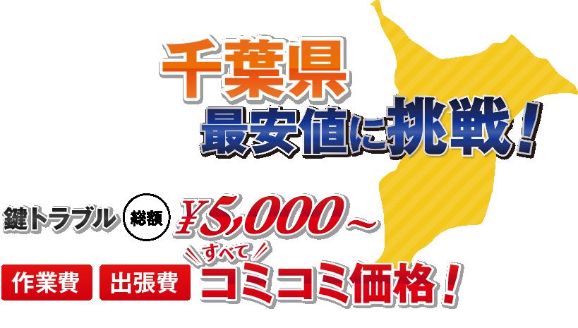 千葉県最安値に挑戦!