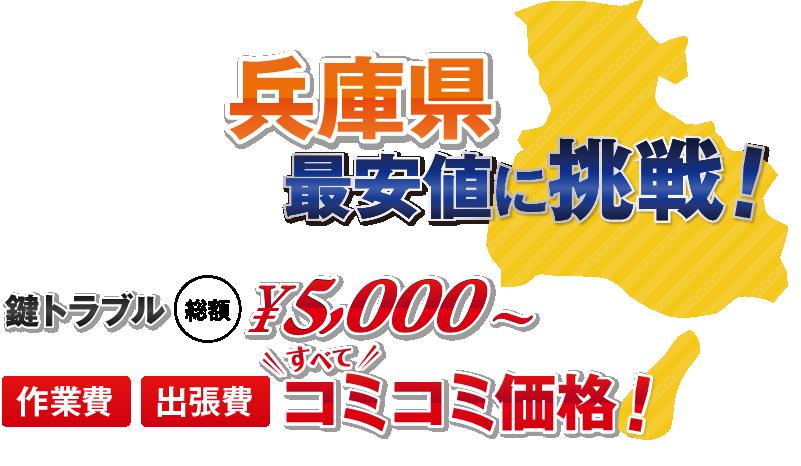 兵庫県最安値に挑戦!