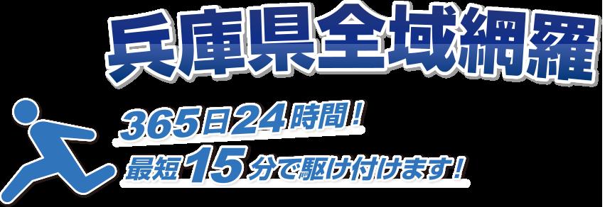 兵庫県全域網羅