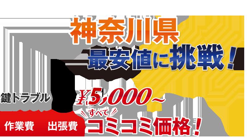 神奈川県最安値に挑戦!