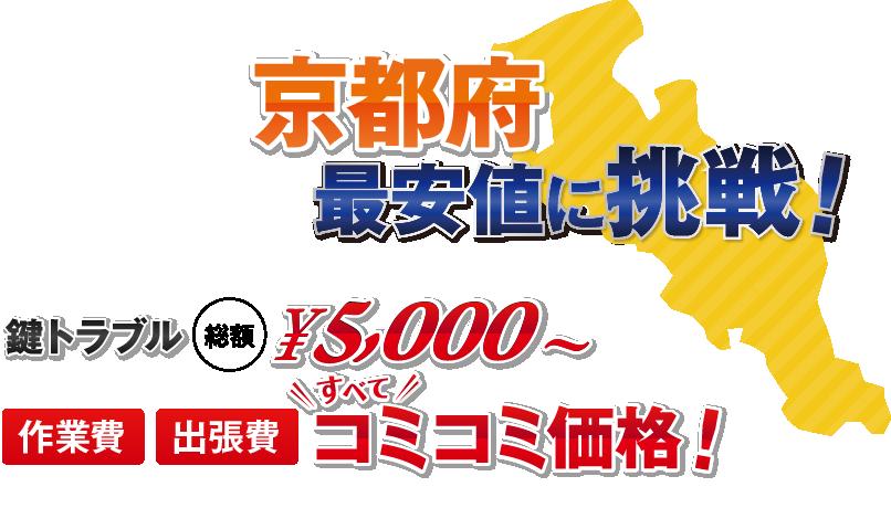 京都府最安値に挑戦!