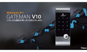 防犯性能が高く、快適デジタルロック