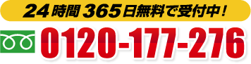 0120-177-276