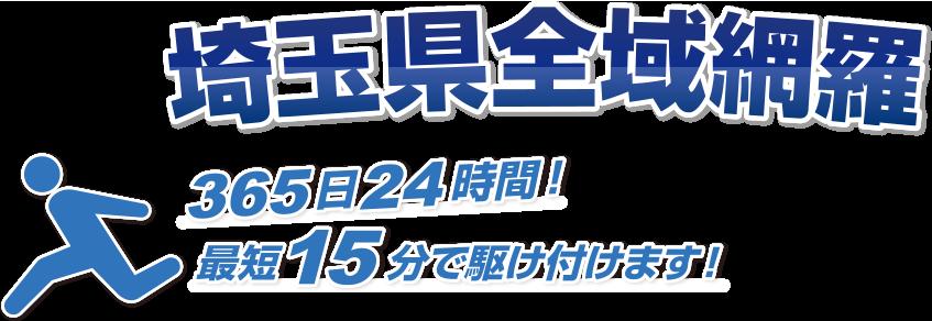 埼玉県全域網羅