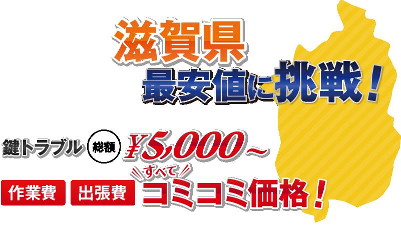 滋賀県最安値に挑戦!