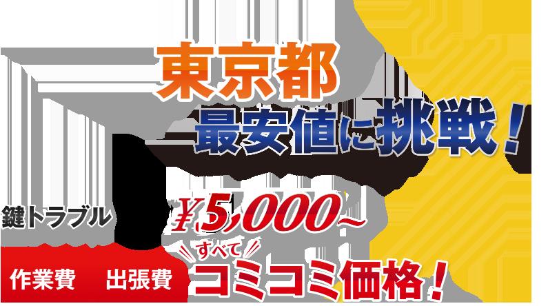 東京都最安値に挑戦!