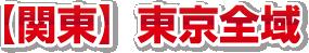 【関東】東京都全域