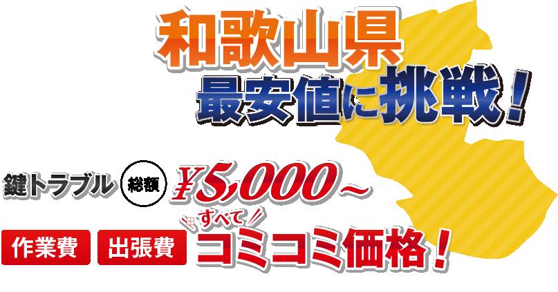 和歌山県最安値に挑戦!