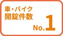車・バイク開錠件数no.1