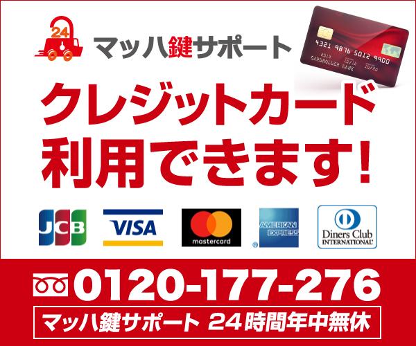 マッハ鍵サポート クレジットカード利用できます! 0120-177-276 マッハ鍵サポート 24時間年中無休